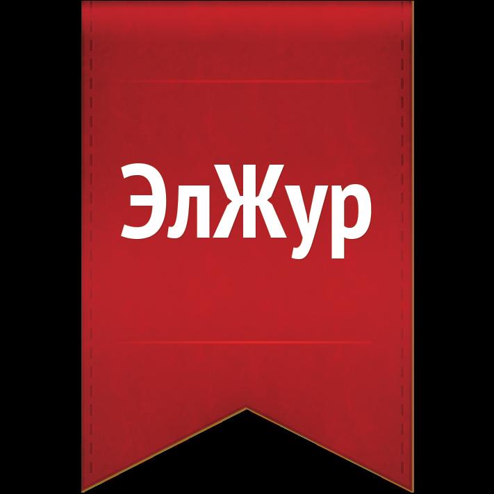 Электронный журнал
